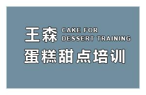 成都蛋糕甜点培训课程
