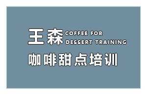 成都咖啡甜点创业培训课程
