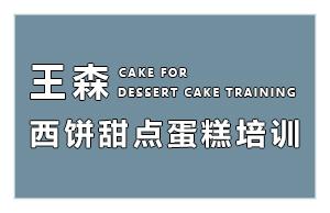 成都西饼法式甜点蛋糕培训课程