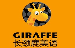 南京长颈鹿美语