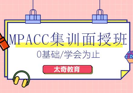 MPACC集训面授班