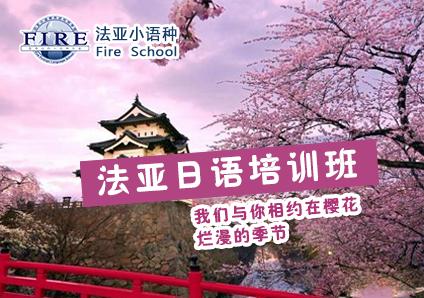成都专业日语培训学校-法亚日语培训