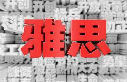 长沙书海教育
