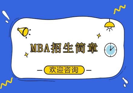上海复旦托业MBA