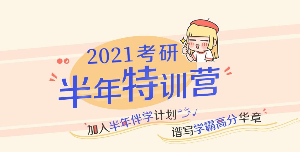 杭州海文考研培训中心