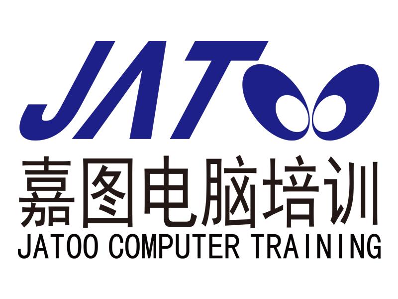 沈阳嘉图电脑培训中心