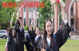 贵阳环球雅思培训学校