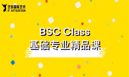 BSC Class 基础专业精品课