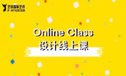 Online Class设计线上课
