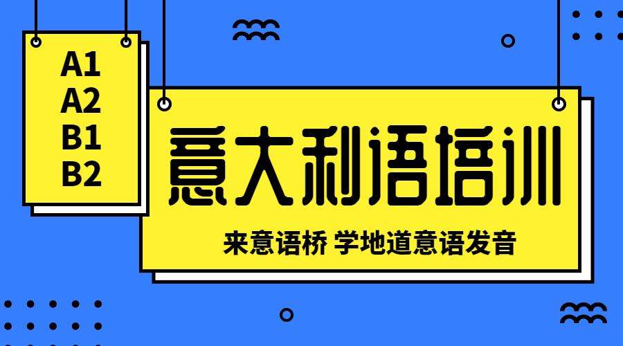 意语桥国际教育