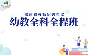 福州闽试教育