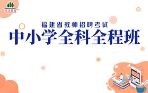 三明闽试教育