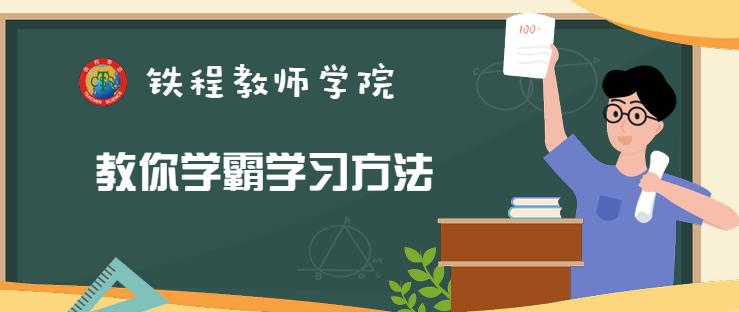 石家庄铁程赛思培训学校