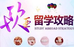 苏州新东方前途出国留学中介