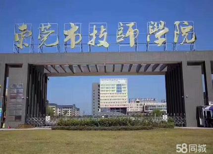 东莞市思远职业培训学校