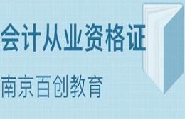 南京百创教育