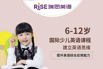 杭州瑞思青少儿英语培训学校