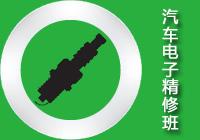 沈阳中职北方汽修培训学校