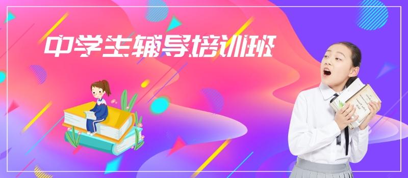 珠海夏越教育_初高中辅导_港澳台联考培训