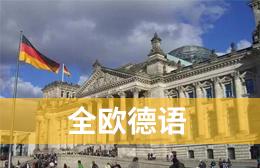 南京全欧小语种培训中心