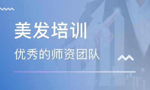 广东尚艺美容美发培训学校