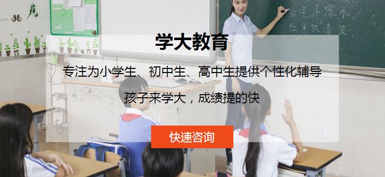 太原学大教育