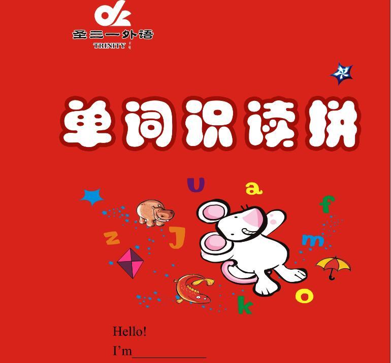 郑州圣三一外语培训