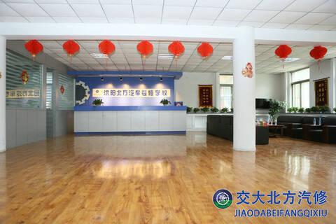 沈阳北方汽车专修学校