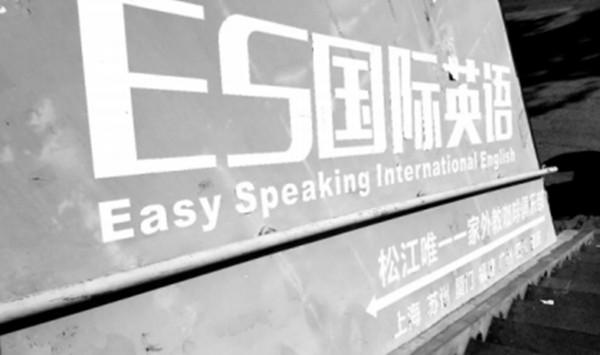 厦门ES国际英语