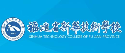 福建省新华技术学校报名咨询入口