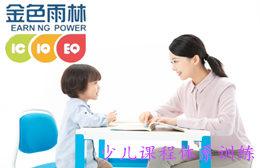 株洲金色雨林少儿学习能力训练中心