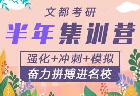 文都教育-南宁分校