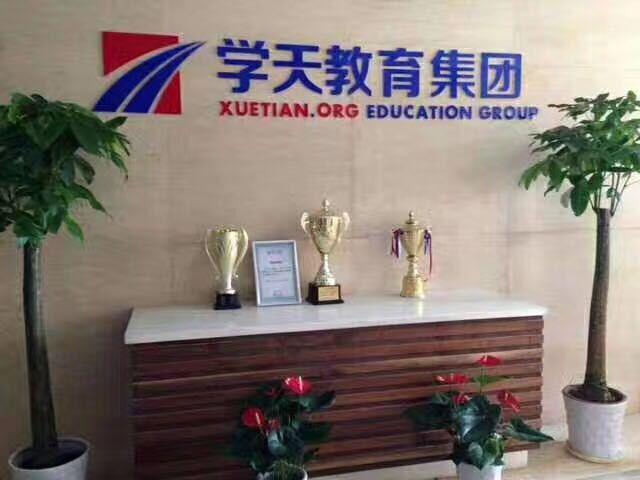 重庆学天教育