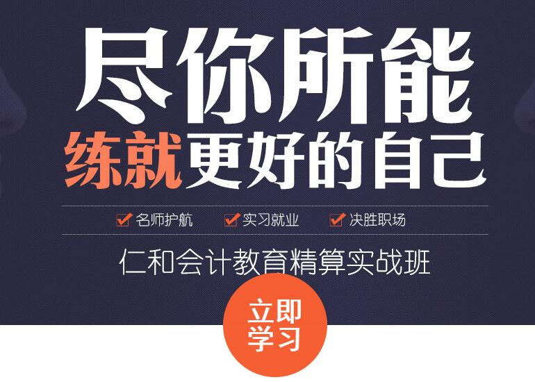 宜昌仁和会计培训学校东山校区