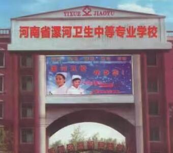河南省漯河卫生中等专业学校郑州实训基地