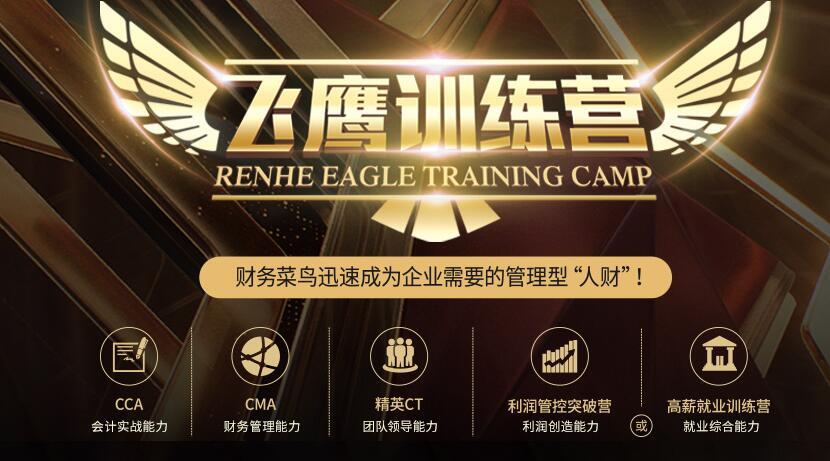 深圳仁和会计培训学校南山蛇口校区