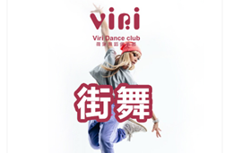贵州薇瑞舞蹈