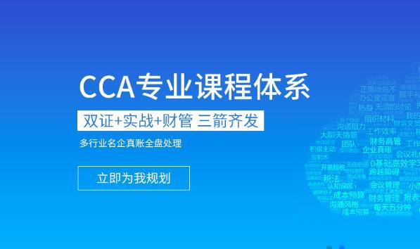 广州仁和会计培训学校天河石牌桥校区