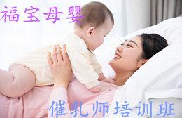 衡阳福宝母婴护理服务有限公司