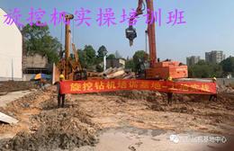 旋挖钻机培训学校