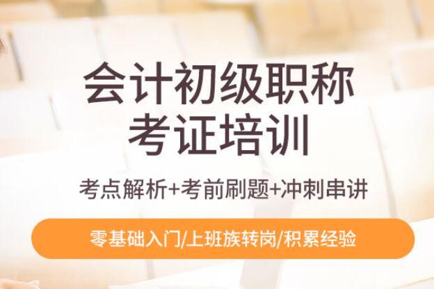渭南仁和会计培训学校