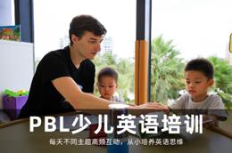 贵阳国际私塾少儿英语培训学校