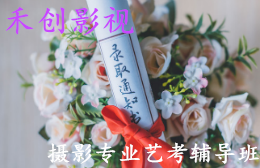 长沙禾仓影视培训学校
