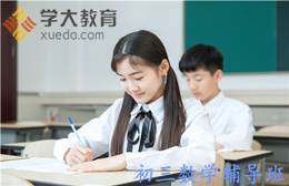 长沙学大教育
