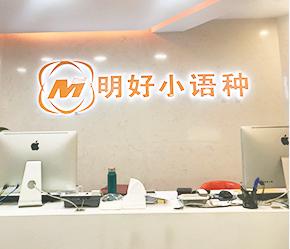 杭州明好教育小语种培训学校
