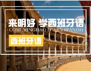 杭州明好小语种培训学校下沙校区