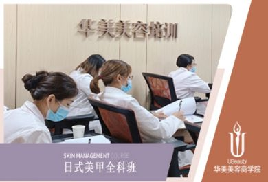 广州华美美容商学院