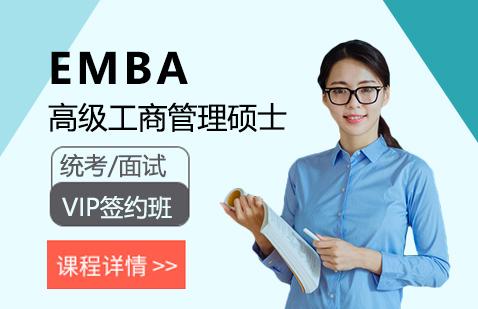 上海复旦求是mba学院