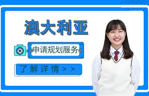 上海浩海留学