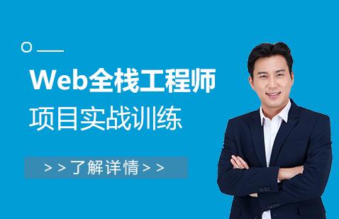 上海达内IT培训学校